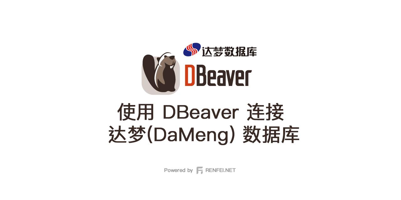 使用 DBeaver 连接 达梦(DaMeng) 数据库 的教程