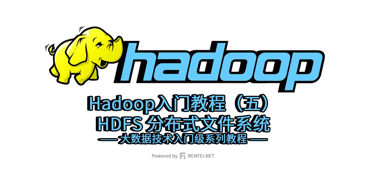 Hadoop入门教程(五):HDFS 分布式文件系统