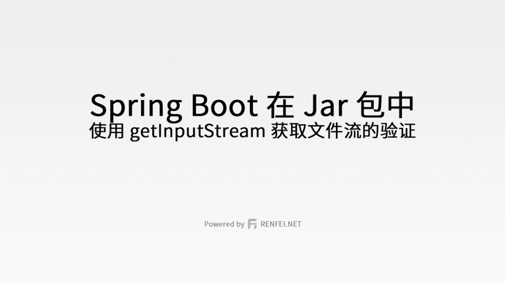 Spring Boot 在 Jar 包中使用 getInputStream 获取文件流的验证