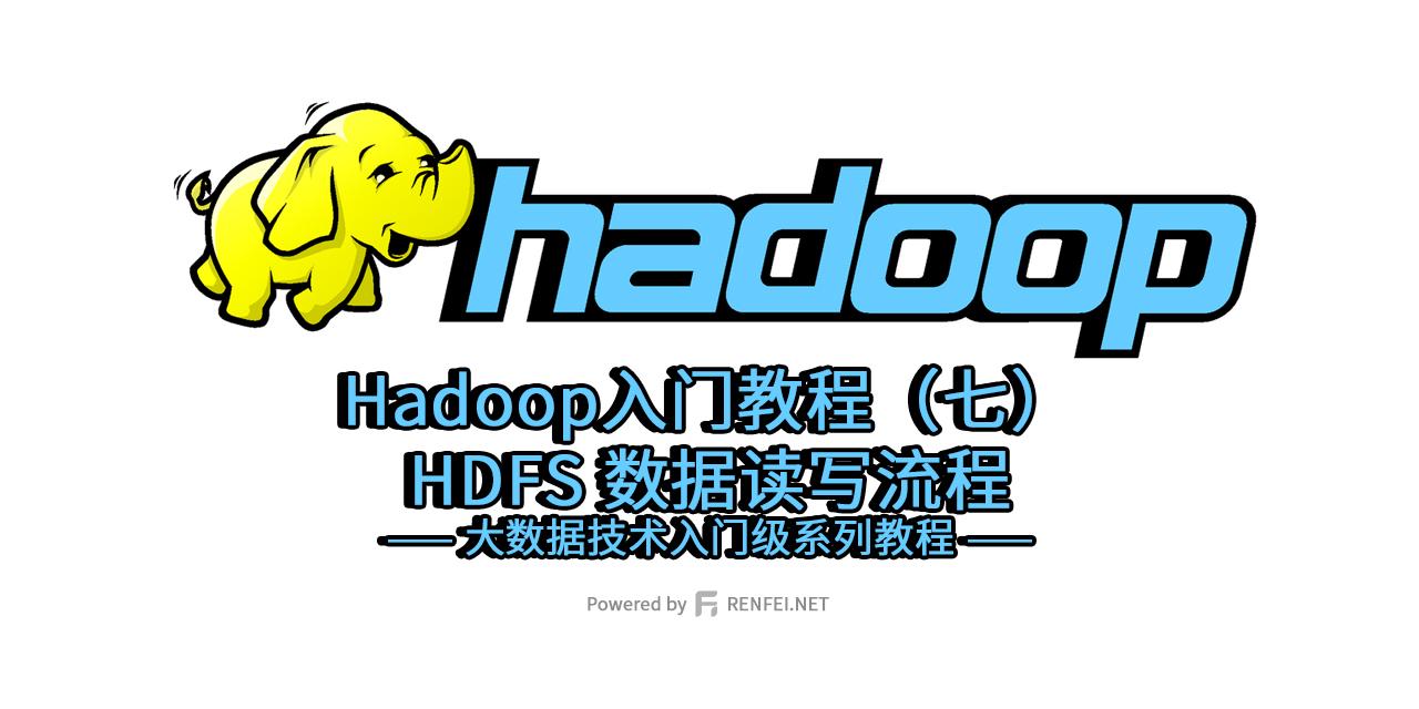 Hadoop入门教程(七):HDFS 数据读写流程