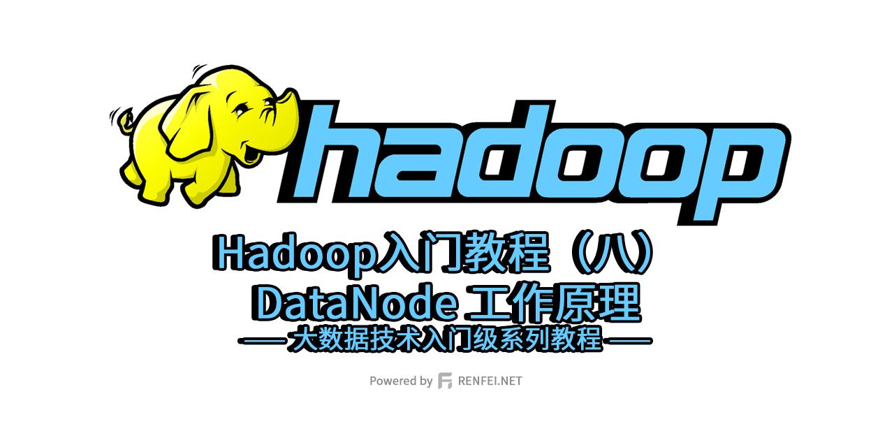 Hadoop入门教程(八):DataNode 工作原理